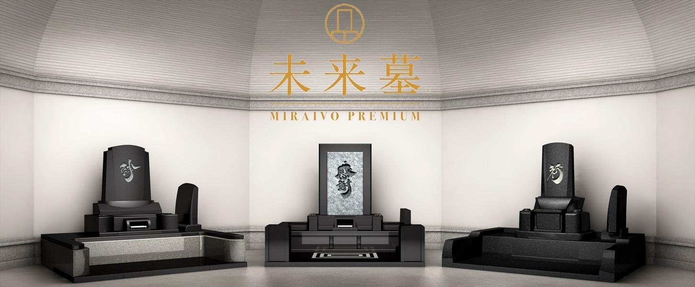 未来墓プレミアムドーム展示