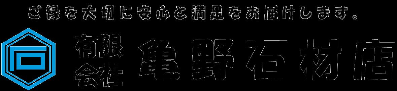 (有)亀野石材店(兵庫県加東市)お墓、建築石材のことならお任せください。 「お墓の管理・リフォーム、文字彫刻、墓じまい」